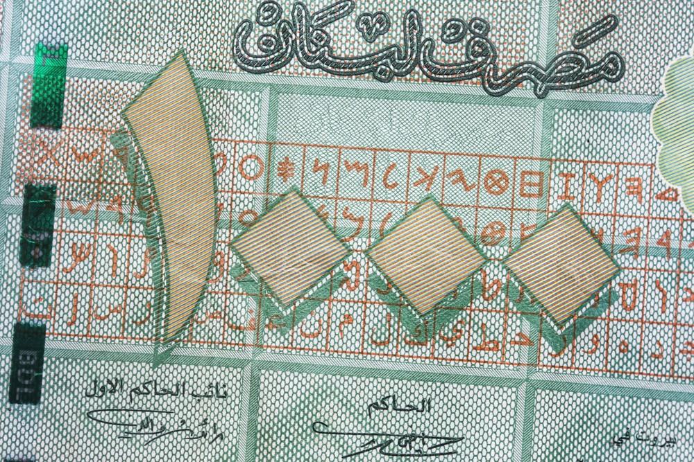 Wibest – Lebanese: A close up shot of a Lebanese pound bill.
